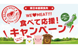 WE LOVE MEAT!東日本銘柄食肉 食べて応援!キャンペーン