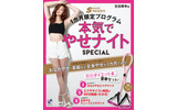 「S Cawaii! Presents 1カ月限定プログラム 本気でやせナイトSPECIAL」